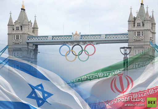 إيران تعلن عدم انسحاب لاعبيها من مواجهات مع إسرائيليين في اولمبياد لندن 2012