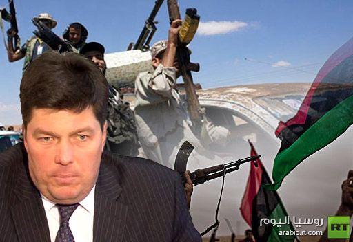 مارغيلوف: امكانيات السلطات الليبية في حفظ السلام ضعيفة لذا يجب مساعدتها