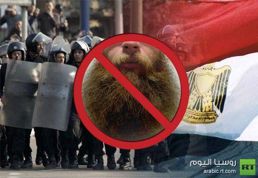 محكمة مصرية تؤيد قرار وزير الداخلية باحالة الضباط الملتحين لمجالس التأديب