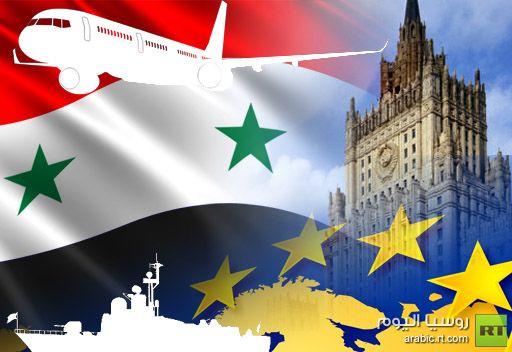 الخارجية الروسية لا تعترف بالعقوبات الأوروبية الجديدة ضد سورية