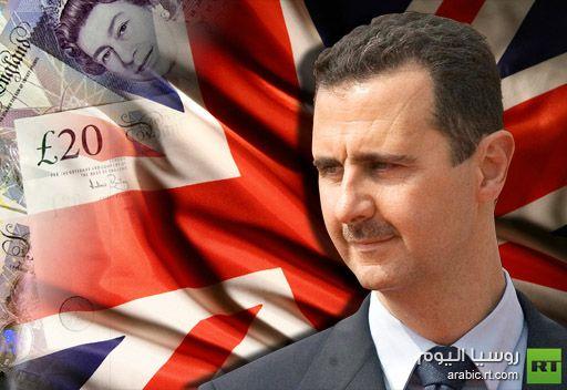 بريطانيا تجمد أصولا مصرفية لاسرة الاسد بقيمة 100 مليون جنيه استرليني
