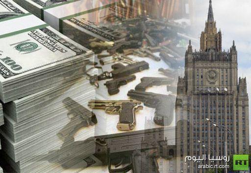 الخارجية الروسية : موسكو مستعدة لمواصلة العمل على مشروع الإتفاقية الدولية لتجارة السلاح
