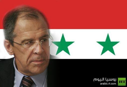 لافروف يدعو للعمل مع المعارضة والسلطات السورية من أجل اطلاق عملية سياسية