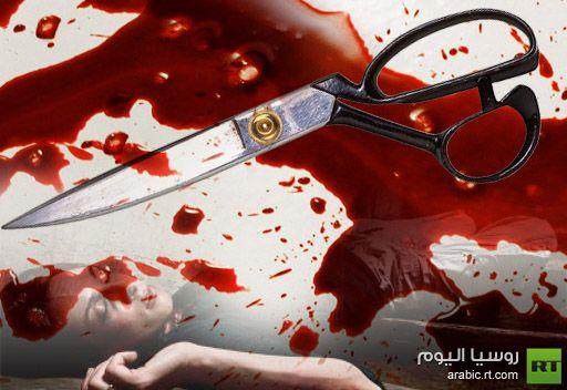 إيطالي غيور يقتل زوجته بواسطة مقص