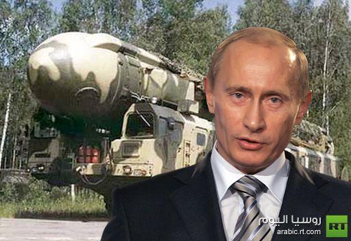 بوتين: روسيا لن تنجر إلى سباق تسلح بل ستحتفظ بقدرة نووية فعالة