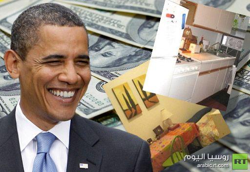 العيش في شقة سابقة للرئيس اوباما مقابل 2.4 ألف دولار في الشهر