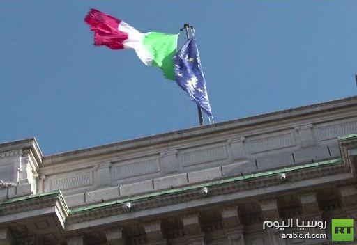 إيطاليا تجمع 9.5 مليار يورو من ضرائب عقارية في نصف عام