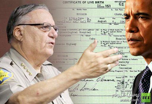 قائد شرطة اريزونا يصر على عدم أصالة شهادة ميلاد أوباما