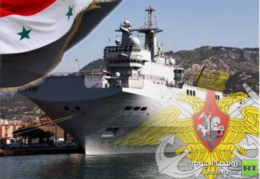 قائد سلاح البحرية الروسي: لا استبعد احتمال اجلاء الافراد من قاعدة طرطوس في الحالات الطارئة