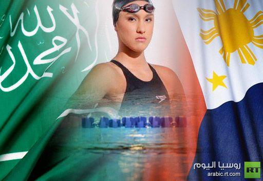 سعوديون يحبسون أنفاسهم في انتظار مشاركة سباحة فلبينية لأب من المملكة