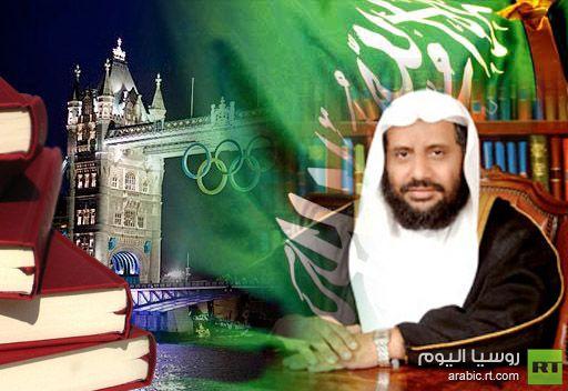 داعية سعودي يعرب عن سعادته بمشاركة بلاده في لندن 2012 لنشر الدعوة الإسلامية