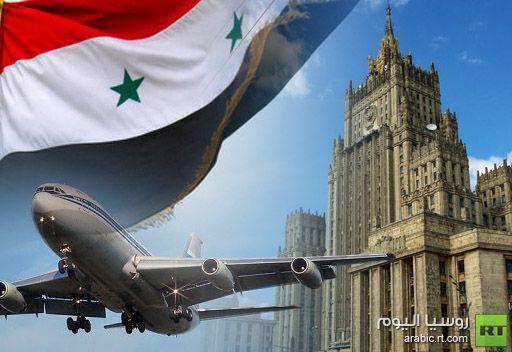 الخارجية الروسية توصي مواطني روسيا بالامتناع عن زيارة الجمهورية العربية السورية