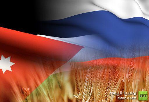 نوايا روسية أردنية لتنفيذ مشروع مشترك لزراعة الحبوب