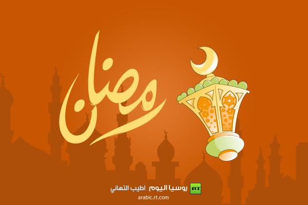 كل عام وانتم بخير بمناسبة حلول شهر رمضان المبارك 2012 6a609b72029af9c44180ae387bf80fea