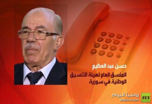 المعارضة السورية في دمشق تقلل من فرص نجاح مؤتمر طهران