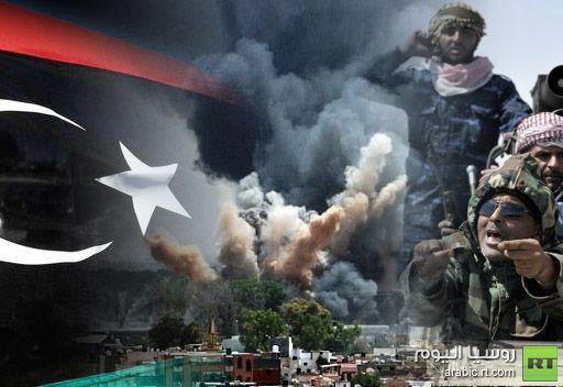 الخارجية الروسية: الرد الحاسم على الاعمال الارهابية في ليبيا يجب ان يرافقه حوار وطني