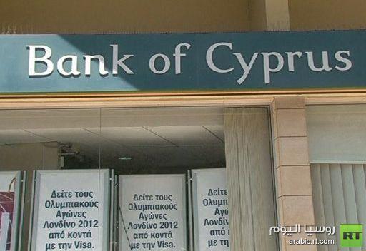قبرص تأمل بالحصول على قرض من روسيا