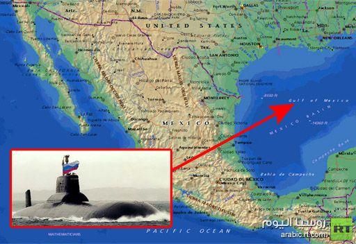صحيفة الكترونية أمريكية: غواصة روسية ترابط في خليج المكسيك خفية طوال شهر