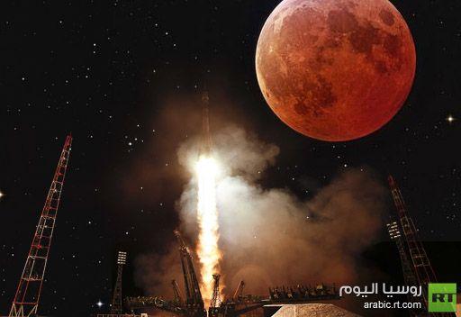 روسيا تستعد لارسال مركبة فضائية مأهولة الى مدار حول القمر
