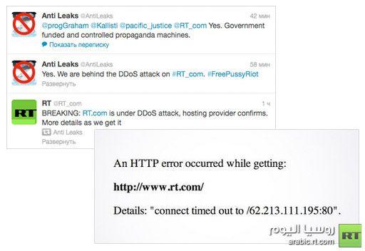 هجوم إلكتروني على موقع RT بسبب قضية أسانج