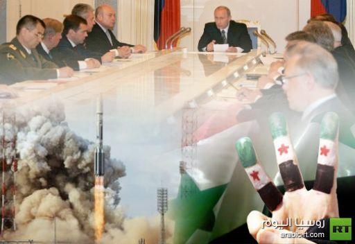 مجلس الأمن القومي الروسي يناقش الوضع في سورية