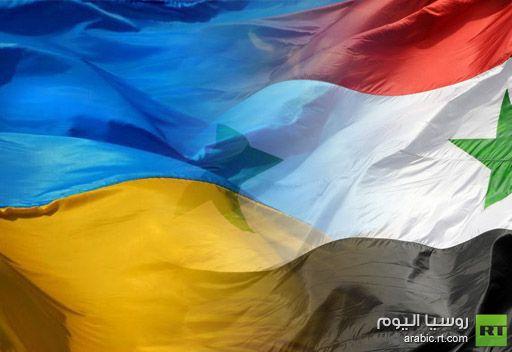 اكثر من  250 مواطنا أوكرانياً يغادرون  سورية إلى وطنهم