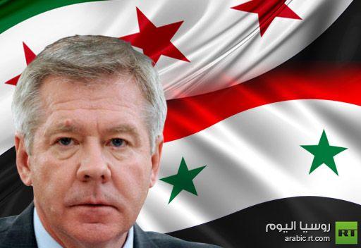 الخارجية الروسية: المعارضة السورية تبدأ تدرك ضرورة البحث عن  مخرج من مأزق المواجهة العسكرية