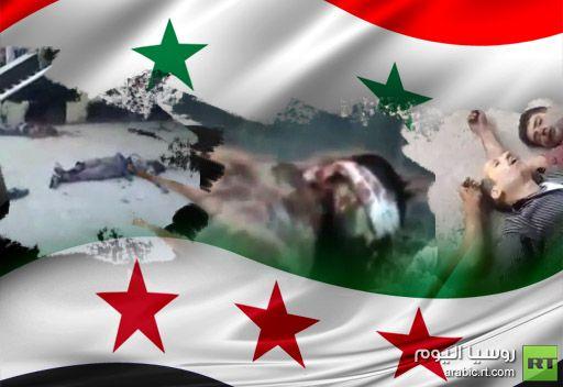 مشاهد فظيعة من سورية