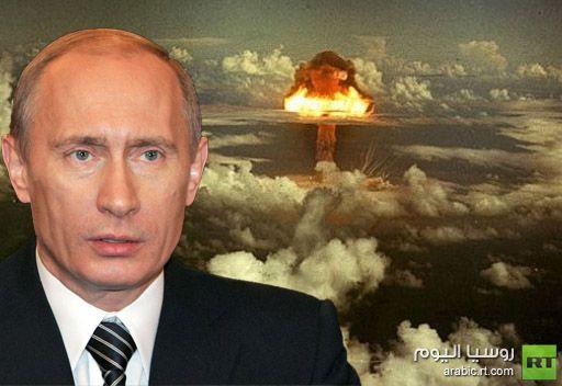 بوتين: روسيا منفتحة لاتخاذ خطوات جديدة في مجال نزع السلاح