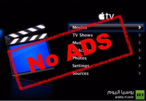 أبل تقدم خدمة إزالة الإعلانات المرئية والمسموعة