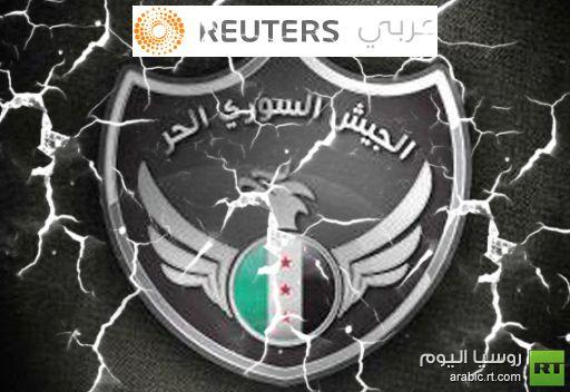 اختراق مدونة رويترز ونشر أخبار كاذبة عن الجيش الحر