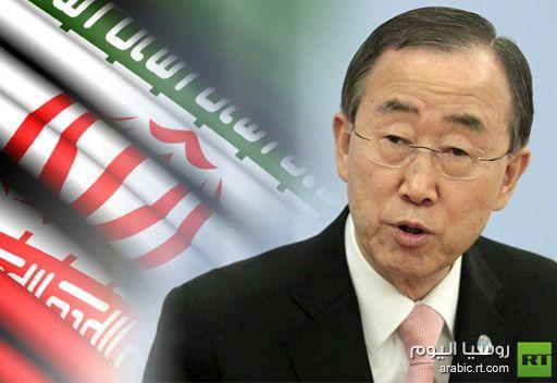 بان كي مون: السجال حول البرنامج النووي الإيراني قد يتحول إلى  حرب حقيقية