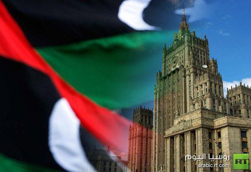 الخارجية الروسية: موسكو ترحب بتسليم السلطات في ليبيا الى المؤتمر الوطني