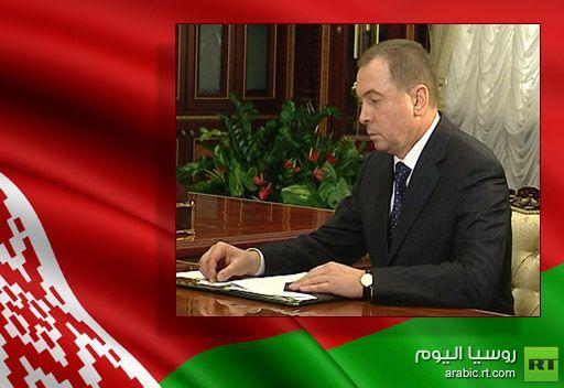 اسم وزير الخارجية البيلاروسي الجديد مدون في