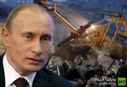 بوتين: يجب وضع لوائح جديدة لمنح تراخيص استخراج الفحم الحجري