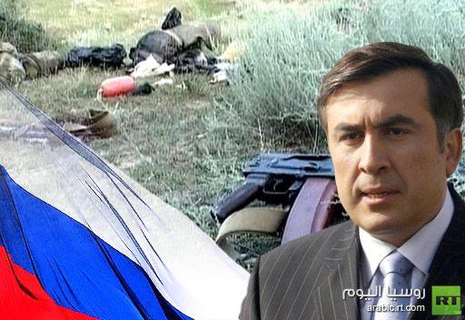 جورجيا تعرض جثث مقاتلين عبروا الحدود الجورجية من داغستان