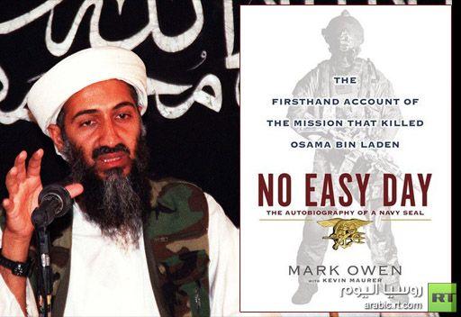وسائل إعلام: أسامة بن لادن  كان ميتا قبل وصول أفراد القوات الخاصة الأمريكية