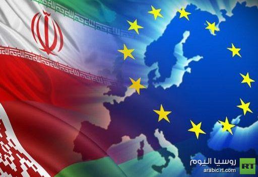 الاتحاد الأوروبي يرفع العقوبات عن 5 إيرانيين
