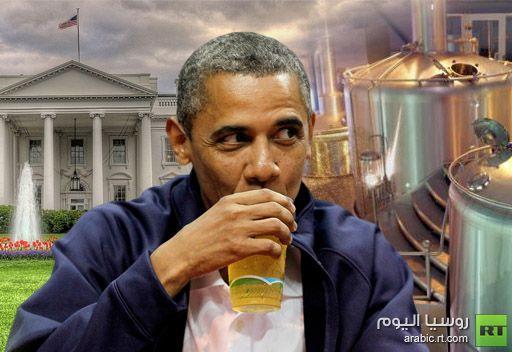 أوباما يصنع الجعة لأسرته في البيت الابيض