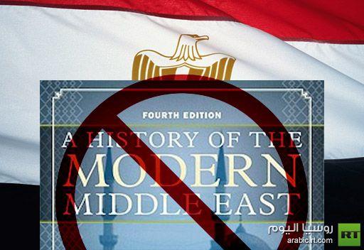 مصر تمنع استيراد كتاب عن تاريخ الشرق الأوسط الحديث