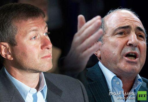 الدعوى المرفوعة ضد الملياردير الروسي أبراموفيتش تنتهي بهزيمة بوريس بيريزوفسكي