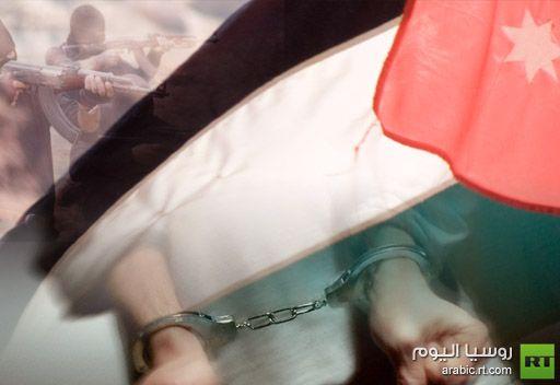 مصادر امنية اردنية تعلن القاء القبض على خلية ارهابية تخطط للقيام بأعمال تخريبية في المملكة