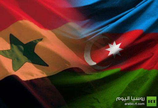 سفارة أذربيجان لدى سورية توقف عملها