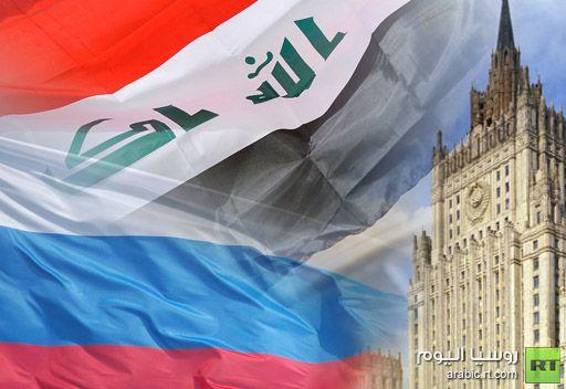 روسيا والعراق تعززان علاقاتهما المتبادلة