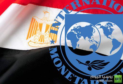 صندوق النقد الدولي يناقش منح قرض للحكومة المصرية