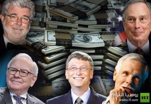 انضمام 11 مليارديرا لمبادرة غيتس-بافت للتبرع بنصف الثروات لأعمال خيرية C39b88a0d940743c9eaba40578c5617f