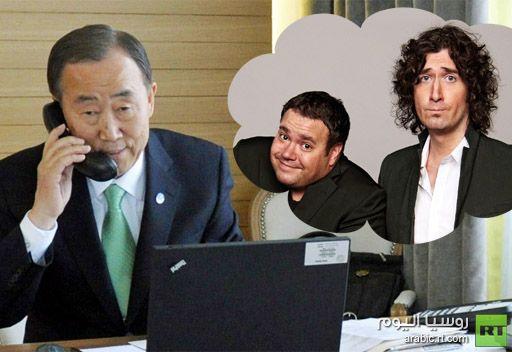 بان كي مون يرد على مكالمة هاتفية من رئيس وزراء مزيف
