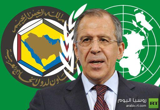 لافروف بحث حلول الأزمة السورية مع وزراء خارجية  الدول الأعضاء بمجلسي الأمن والتعاون الخليجي