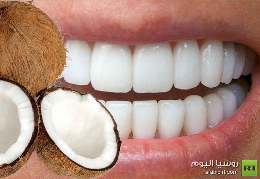 جوز الهند عامل وقاية من تسوس الأسنان