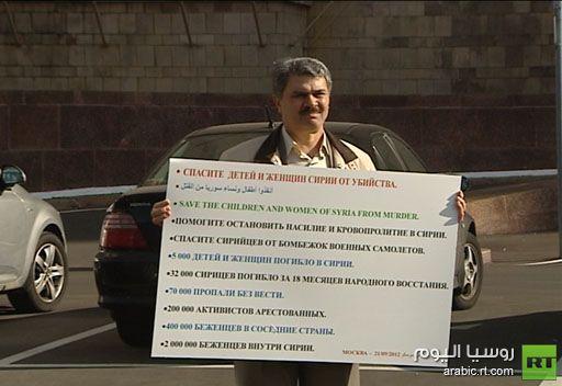 إعتصام في موسكو للمعارضة السورية